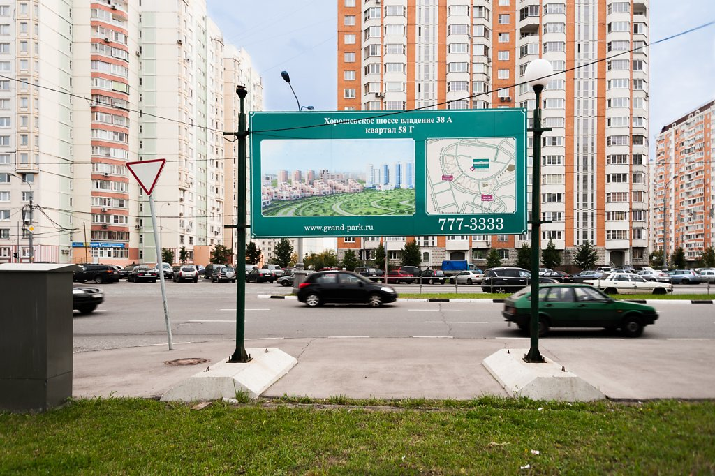 Moscow_Kodynskoe field development
